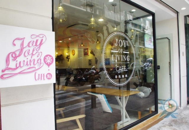 樂點咖啡 JOY OF LIVING CAFE