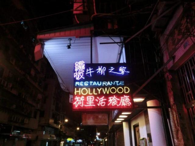 荷里活餐廳有限公司 Hollywood Restaurante