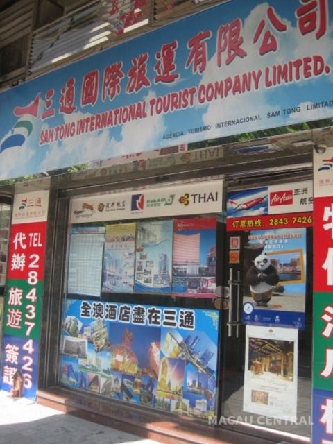 三通國際旅運有限公司