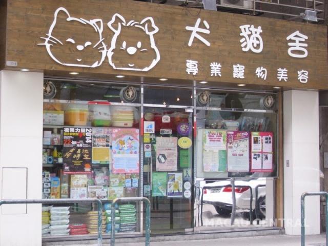 犬猫舍專業寵物美容