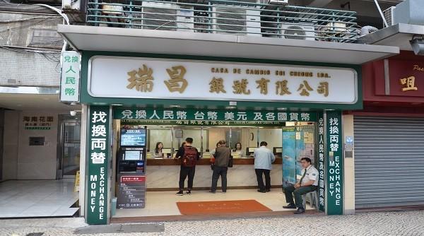 瑞昌銀號有限公司  (大三巴店)