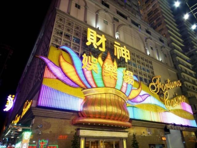 財神酒店 Hotel Fortuna