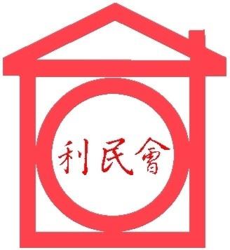 澳門利民會 Richmond Fellowship of Macau