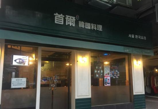 首爾韓國料理(黑沙環)