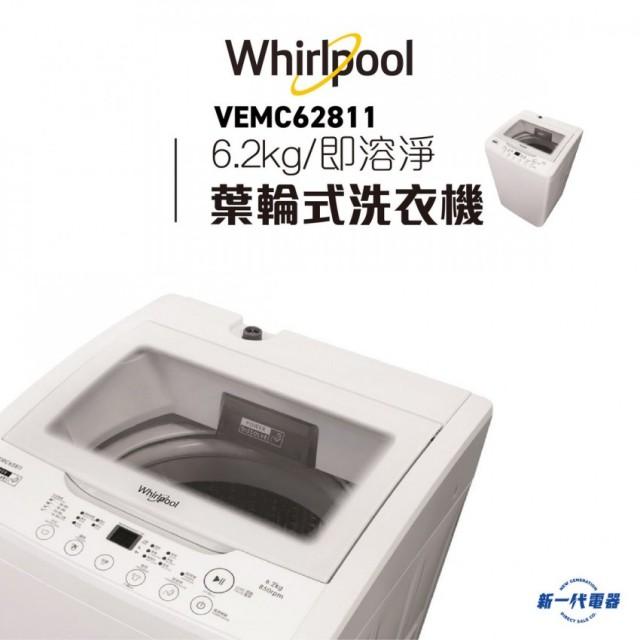 Whirlpool 惠而蒲 VEMC62811 6.2公斤 葉輪式全自動洗衣機 (結合高低排水設計) |