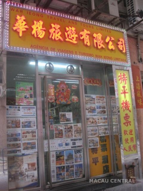 華楊旅遊有限公司