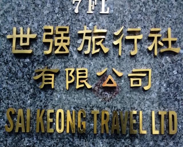 世強旅行社有限公司 SAI KEONG TRAVEL LTD