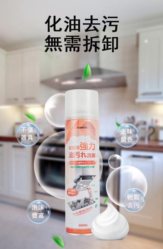 日本重油污清潔噴霧 |