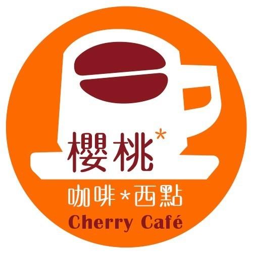 櫻桃咖啡西點