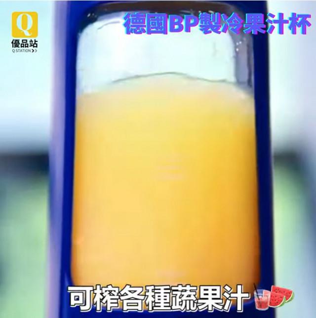 德國BP製冷果汁杯05 1 |
