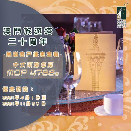 澳門旅遊塔二十周年酬謝客戶優惠套餐