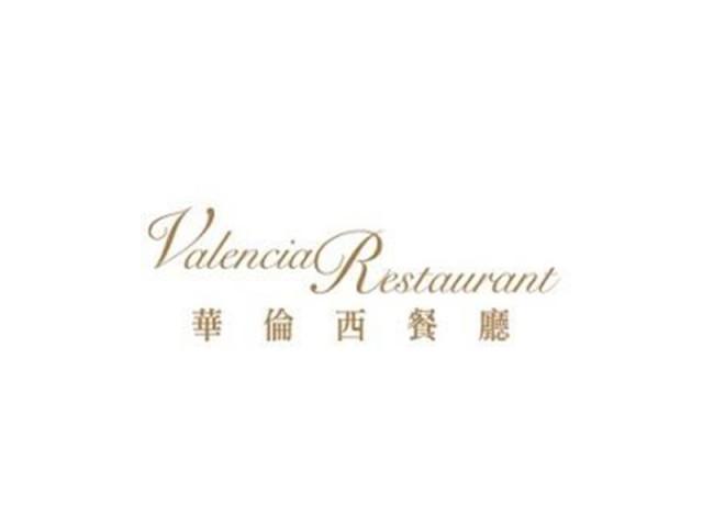 華倫西餐廳 Valencia (君怡酒店)