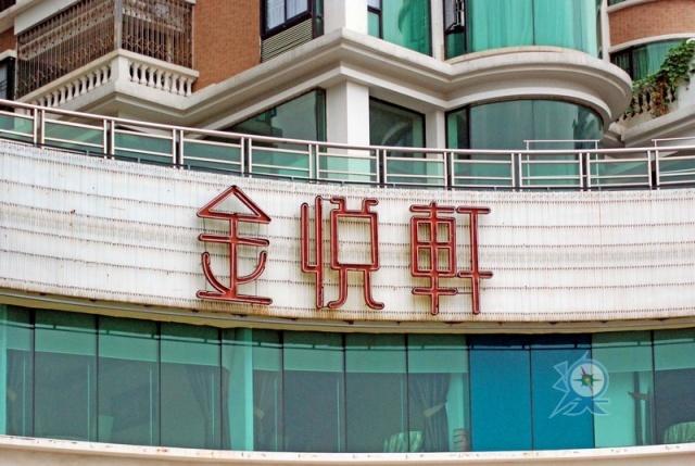 珠海金悅軒