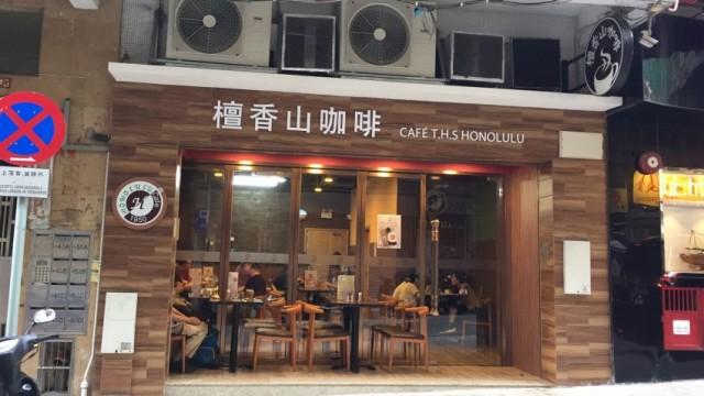 檀香山咖啡(湖光店)