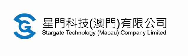 星門科技(澳門)有限公司 Stargate Technology (Macau) Company Limited