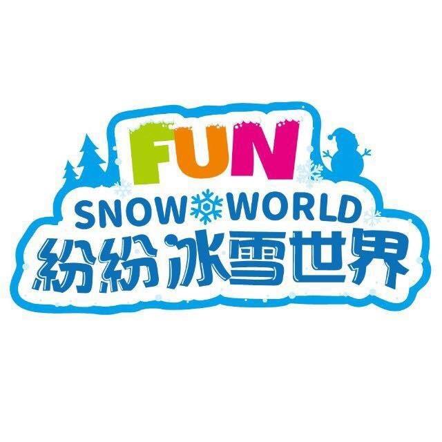 FunFun樂-紛紛冰雪世界