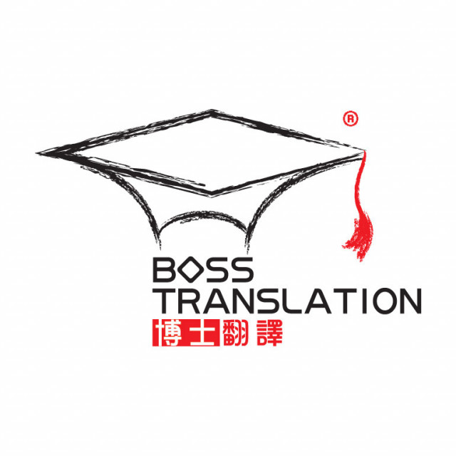 澳門博士翻譯公司  ISO9001質量管理體系認證 28828028 專業翻譯公司 www.Boss.mo