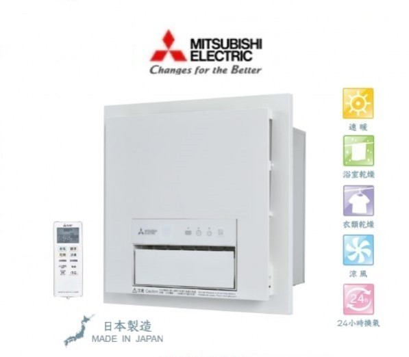 MITSUBISHI 三菱   V-251BZ-HK 2100W 天花式浴室寶 浴室換氣暖風機 |
