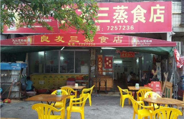 良友三蒸食店