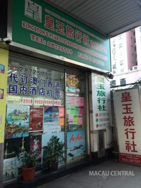 皇玉旅行社有限公司 KINGSTON'S PEARL LTD