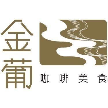 金葡咖啡美食(新橋店)