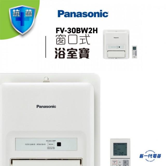 PANASONIC 樂聲牌 FV-30BW2H 窗口式 浴室寶 浴室換氣暖風機 |