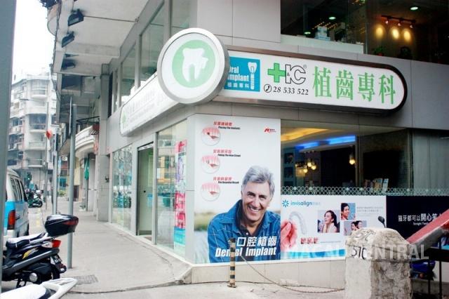恒健(澳門)牙科醫療中心 Health and Care(Macau)Dental Centre