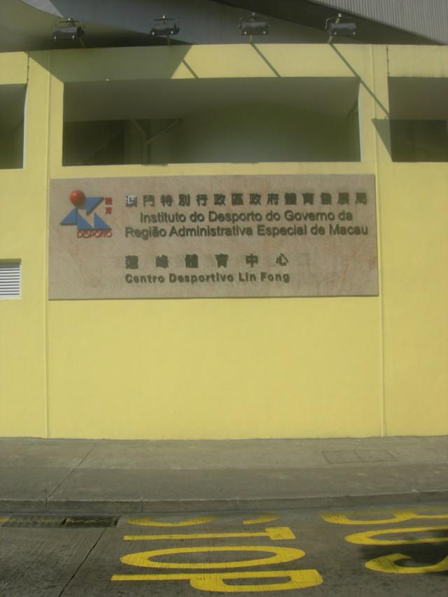 蓮峰體育中心