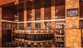 高雅扒房 Copa Steakhouse
