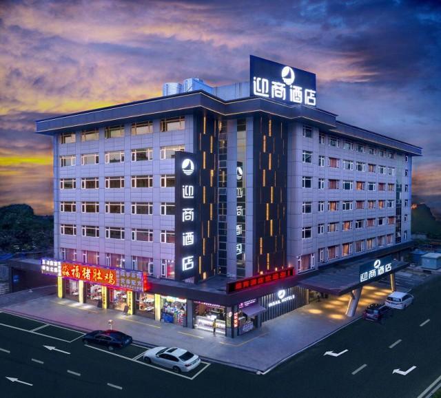 迎商酒店(珠海拱北口岸輕軌總站店)
