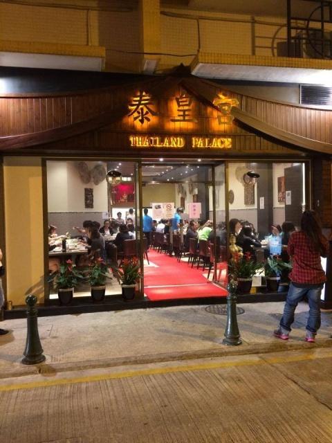 泰皇宮泰國餐廳