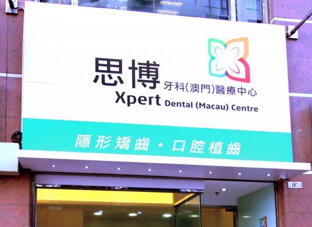 思博牙科(澳門)醫療中心 Xpert Dental (Macau) Centre