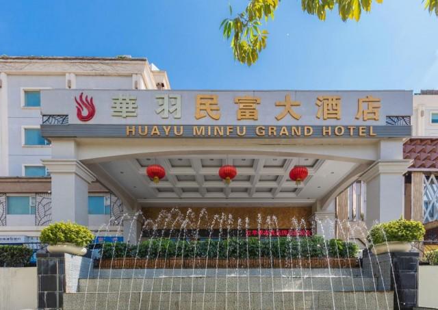 珠海華羽民富大酒店