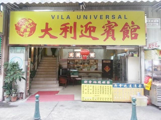 大利迎賓館 Villa Universal