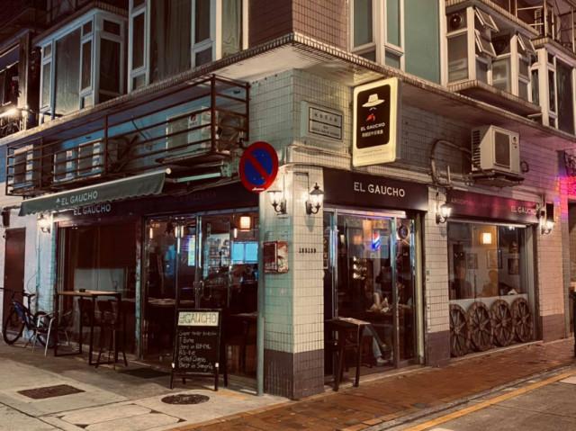 El Gaucho Macau 阿根廷餐廳