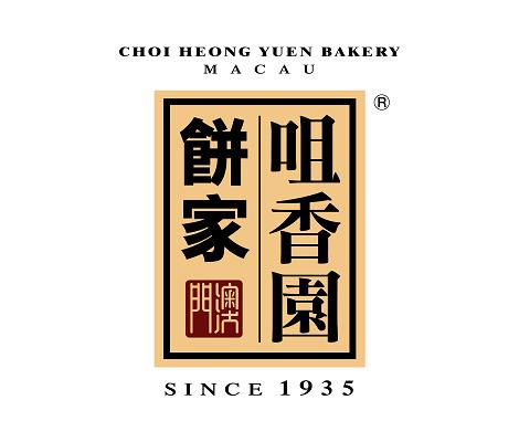 Choi Heong Yuen Bakery 咀香園餅家(威尼斯人)