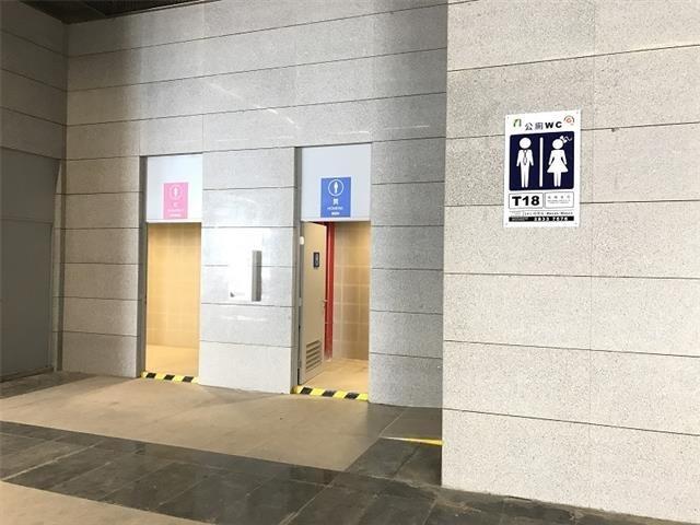 T18 氹仔客運碼頭公廁