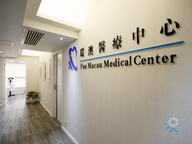 環澳醫療中心 Pan Macau Medical Center