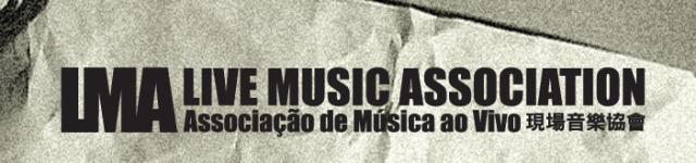 現場音樂協會