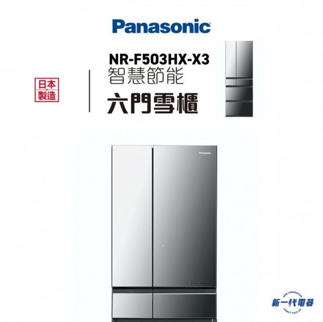 PANASONIC 樂聲牌 - NR-F503HX-X3 智慧節能六門雪櫃  |