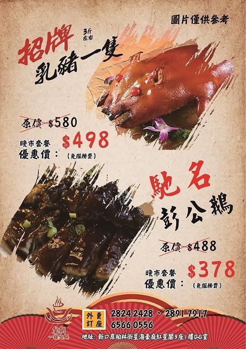 招牌乳豬 / 馳名彭公鵝 (皇朝一樓火鍋)