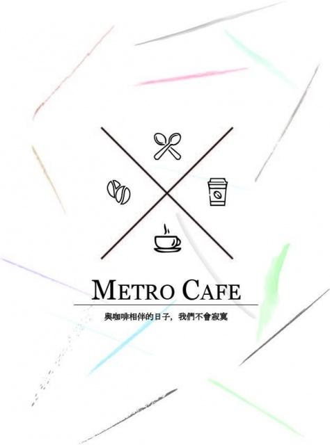 Metro Cafe (京都酒店)