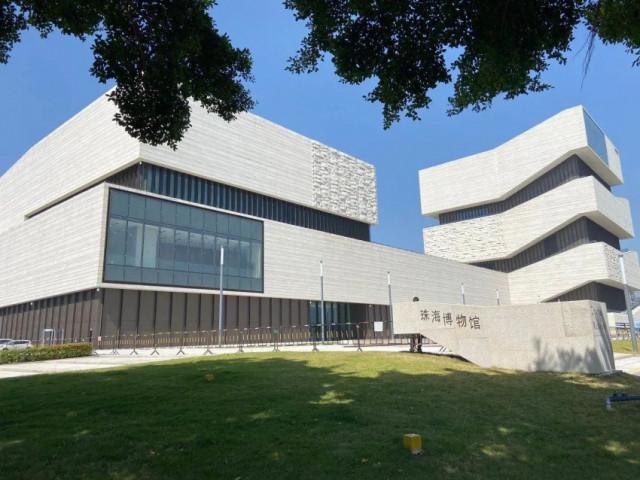 珠海博物館及規劃展覽館