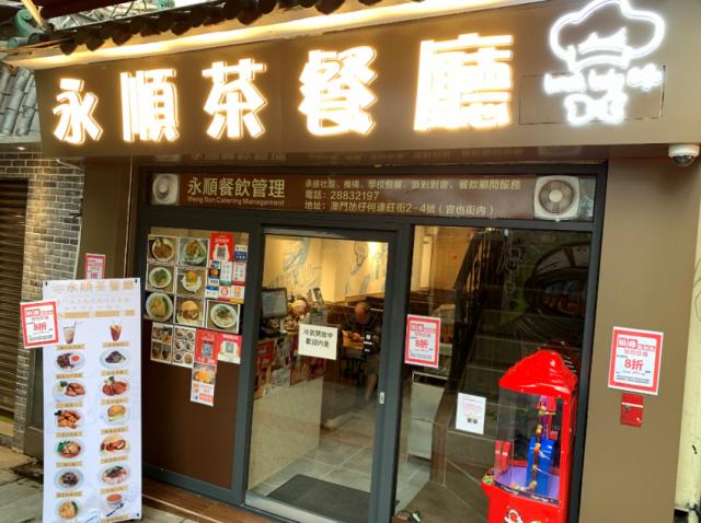 永順茶餐廳