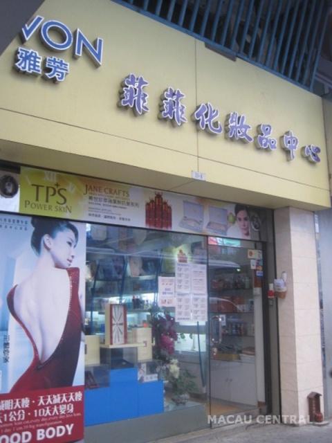 菲菲化妝品中心