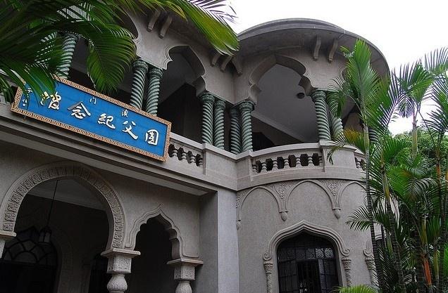 澳門國父紀念館 Dr. Sun Iat Sen Memorial House in Macau