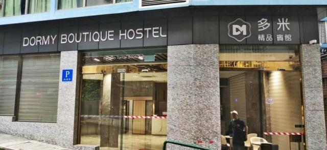 多米精品賓館 Dormy Boutique Hostel