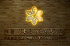 The Seasons 科大季節餐廳