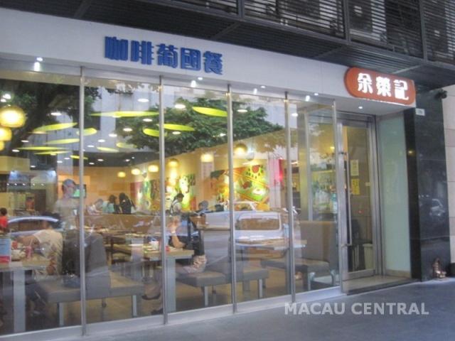 余榮記咖啡葡國餐 (御景灣)