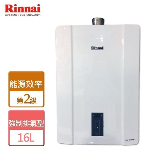 Rinnai 林內 REU-16FEB-MC 16升 強排式氣體石油氣熱水爐 |